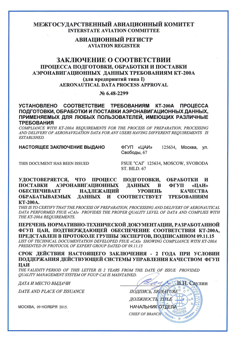 Interstate Aviation Committee Aviation Register certificate NR 6.48-2299 dated 09.11.2015