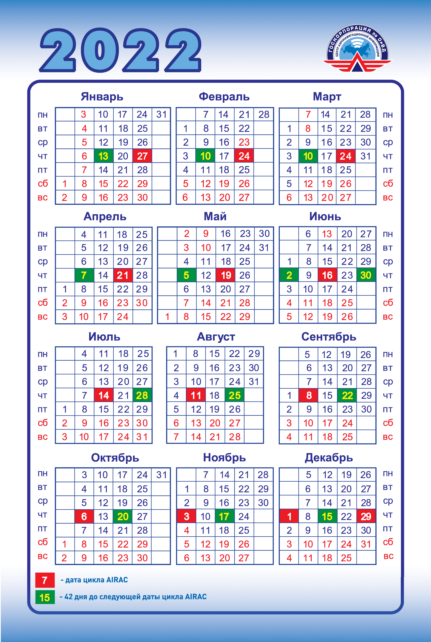 "Calendar with AIRAC cycle dates and periods of delivery of ""ARNAD"" data base"